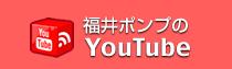 福井ポンプ技研のYouTube