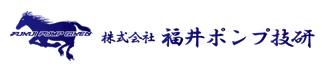 福井ポンプ技研ロゴ
