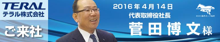 テラル株式会社代表取締役社長ご来社