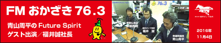 FMおかざき 青山周平「Future Spirit」